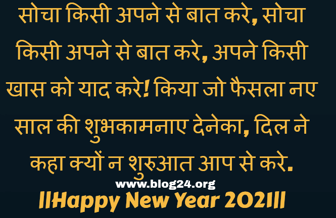 Happy new year status 2021