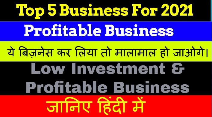 New business ideas in hindi 2021