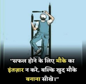 Top 100 motivational quotes in hindi 2021