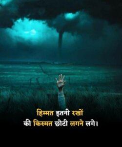 Top 100 Best motivational quotes in hindi 2021